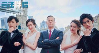 李治廷《合法伴侣》3.12上映 四大看点先睹为快