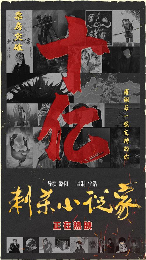 《刺杀小说家》票房超10亿 成第83部破十亿电影