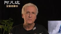 《阿凡达》传奇导演卡梅隆感谢中国影迷