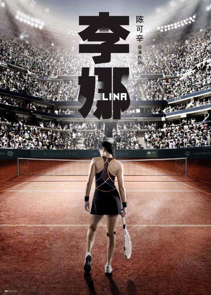 陈可辛导演《李娜》更名《独自·上场》 成本超3亿