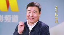 乌恩奇:内蒙古电影创作要瞄准经典精品 有内蒙古的特色