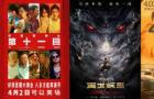 10部影片集中上映!2021年清明档,会爆发吗?