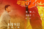 《谷子地》定档4月9日 李东学刘之冰展现吕梁精神