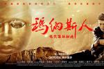 公路探险片《玛纳斯人之失落的秘境》曝角色海报