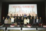 《抢花炮》研讨会在京举行 以小见大展现美丽乡村