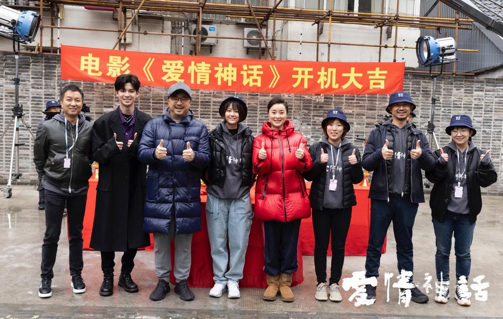 """徐峥监制《爱情神话》 马伊琍吴越""""前半生""""缘续"""