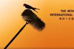 第45届香港国际电影节展映伊朗及意大利电影佳作