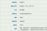 张国立导演《朝云暮雨》黄山开机 范伟搭档周冬雨
