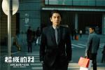 《超级的我》曝预告定档4.9 王大陆宋佳做梦赚钱