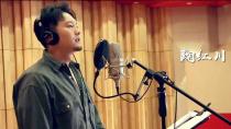 《歌声的翅膀》鞠红川献唱《飞鸟》MV
