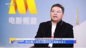 广西电影局局长孙大光:未来15年重振广西电影辉煌