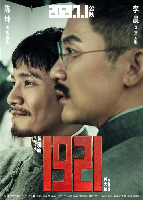 """《1921》首曝片中角色 陈坤李晨出演""""南陈北李"""""""