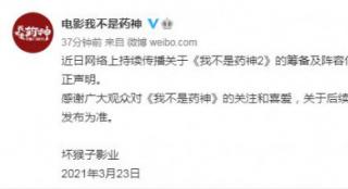 网传《我不是药神》拍续集 片方辟谣:系虚假讯息