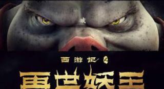 """《西游记之再世妖王》曝光""""四目以待""""版海报"""