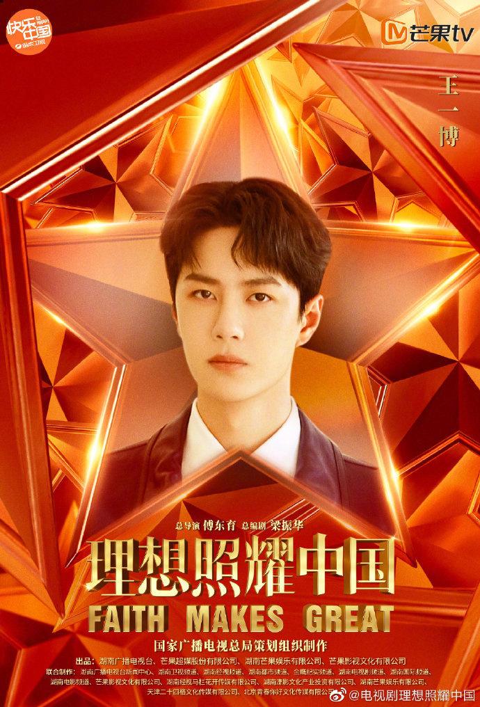 王一博加盟獻禮劇《理想照耀中國》 飾演蔣先雲