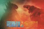 《哥斯拉大战金刚》发布制式海报 怪兽之王开打