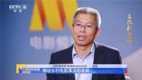 湖南电影局局长刘学:2021最强春节档提振信心