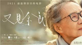 解读《又见奈良》:一场关乎母性与温情的寻找之旅