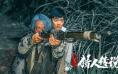 《兴安岭猎人传说》曝新预告 民间传说骇人听闻