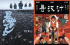 """五一档10部影片入局,""""小春节档""""名不虚传?"""