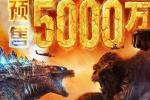 新纪录!《哥斯拉大战金刚》预售票房破5000万