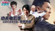 电影全解码系列策划:功夫电影季之江湖兵器谱(中)枪棍如龙