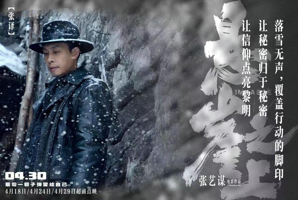 《悬崖之上》曝雪掩杀机海报 张译于和伟领衔亮相