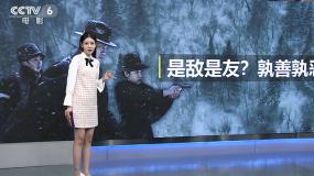 """张艺兴为祖国勇敢发声 《悬崖之上》发布""""雪掩杀机""""海报"""