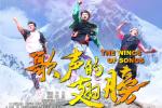 《歌声的翅膀》3月28日上映  让世界看到大美新疆
