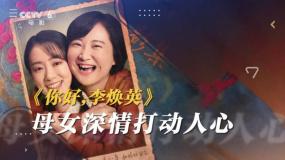 女性视角电影迎来春天 《你好,李焕英》母女深情打动人心