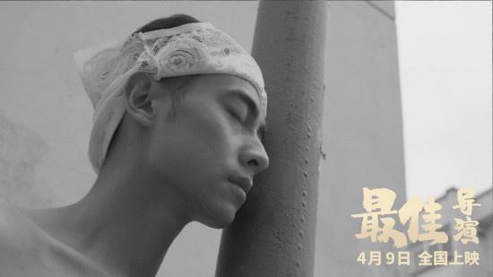 《最佳导演》定档4月9日 平遥电影节展映获好评