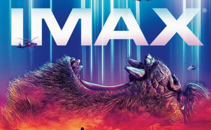 《哥斯拉大战金刚》IMAX内地票房斩获6140万元