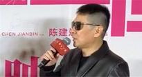 陈建斌解读《第十一回》采用章回体:这是中国传统的表达方式