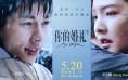 电影《你的婚礼》定档5.20 许光汉雨中告白章若楠