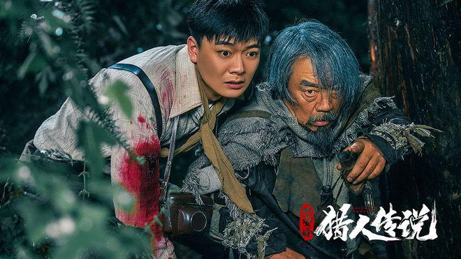 《兴安岭猎人传说》上线 挑战中式悬疑诚意之作