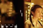 电影《第十一回》上映 春夏双马尾麻花辫造型登场