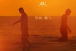 《又见奈良》导演新片曝光 《海边春秋》正式立项