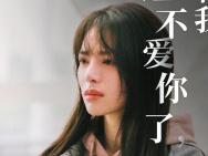 《八月未央》曝台词海报 钟楚曦道出残酷爱情真相