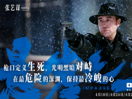 《悬崖之上》曝新海报 于和伟倪大红领衔反派亮相