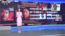 电影《追虎擒龙》宣布定档五一 陈建斌给《第十一回》主演写诗