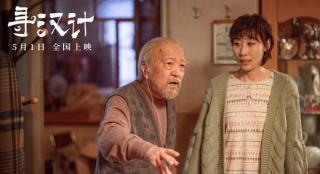 """《寻汉计》首曝预告 任素汐李保田组团""""闹笑话"""""""