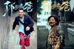 《了不起的老爸》改档 王砚辉张宥浩约定父亲节