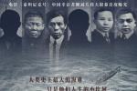 《六人-泰坦尼克上的中国幸存者》发布新版海报