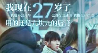 袁媛用《明天会好的》等三部电影,拍800万人