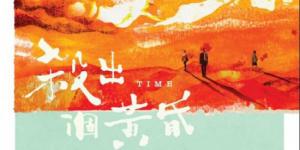《杀出个黄昏》亮相香港电影节 谢贤重返大银幕