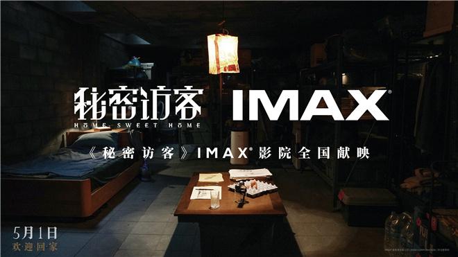 《秘密访客》将登陆IMAX院线 第一视角沉浸体验