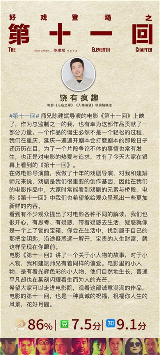 《第十一回》口碑获赞 监制饶晓志分享幕后故事