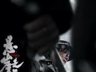 《悬崖之上》发布绝境海报 张译、于和伟针锋相对