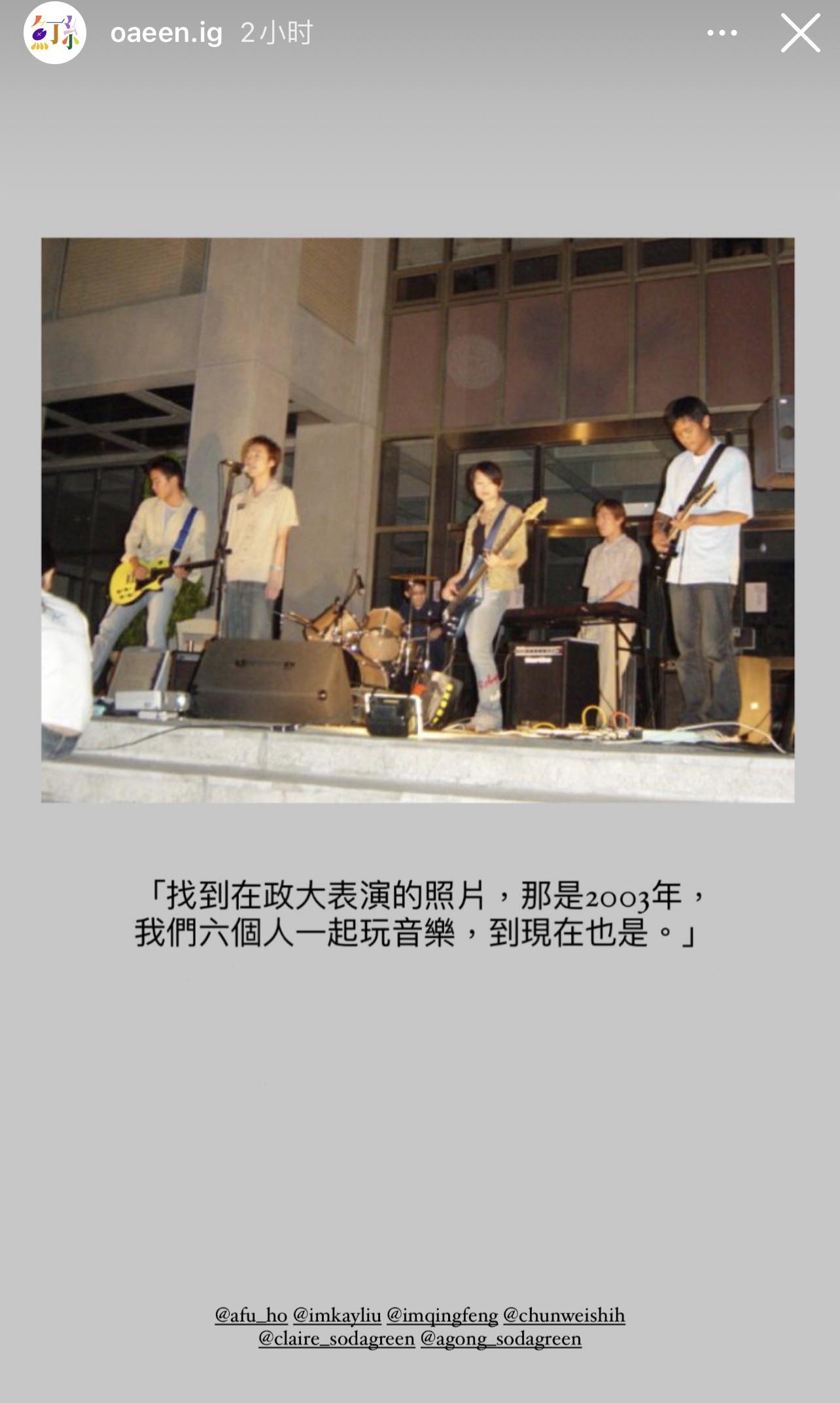 """《【杏鑫主管】""""苏打绿""""商标讨不回!乐队已改名""""鱼丁糸""""》"""