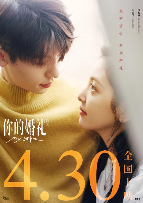 电影《你的婚礼》提档4.30 五一档影片已达14部